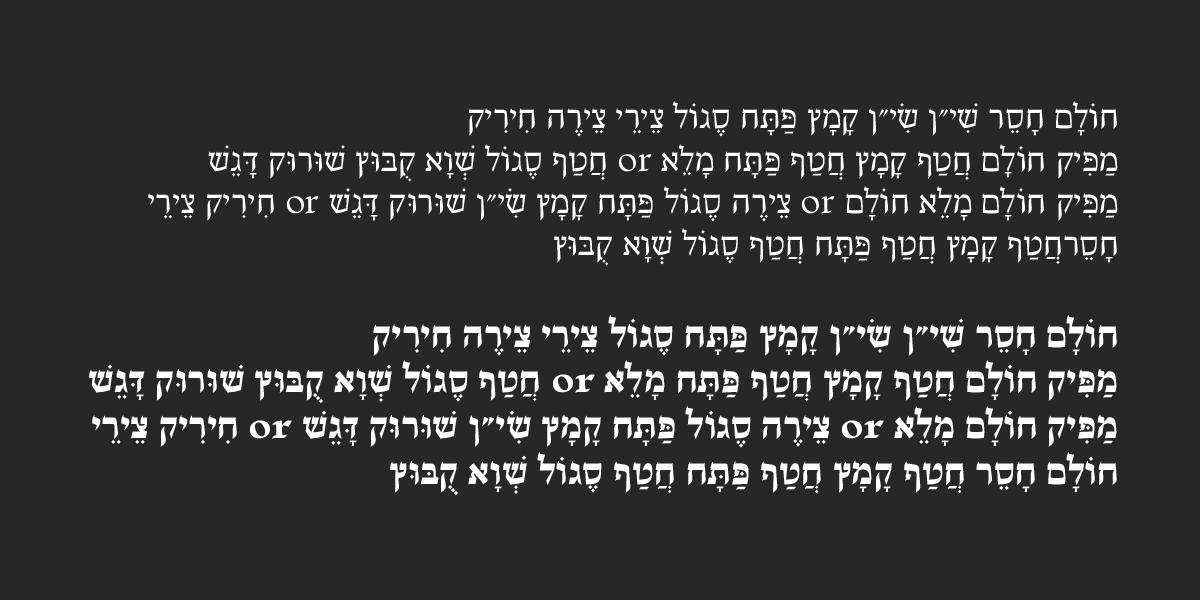escritura-hebrew9