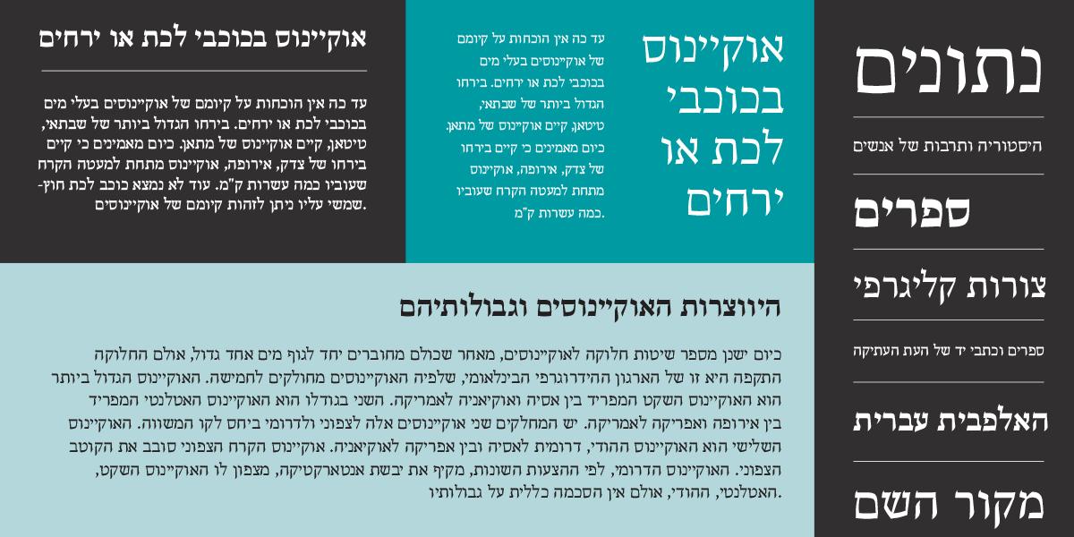 escritura-hebrew10