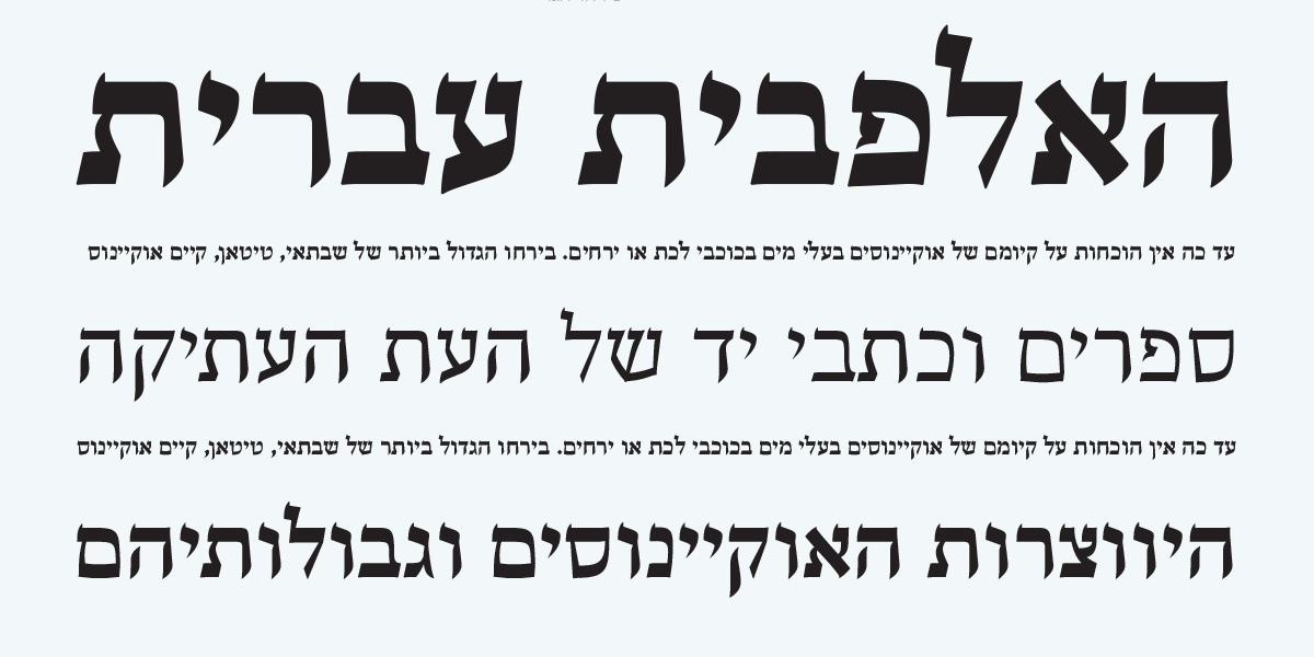 escritura-hebrew11