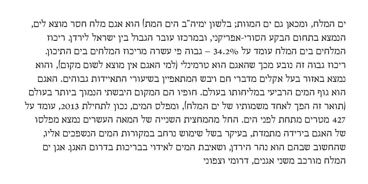 escritura-hebrew12