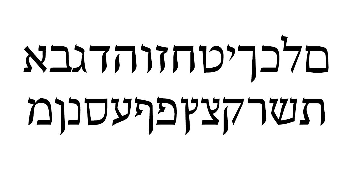 escritura-hebrew15