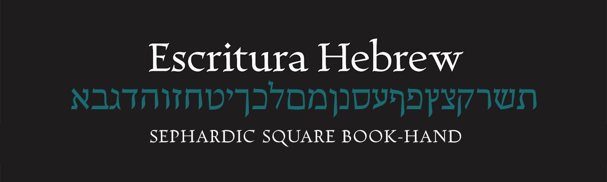 escritura-hebrew1